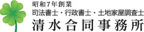 昭和7年創業司法書士・行政書士・土地家屋調査士 清水合同事務所