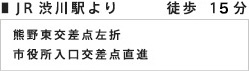 JR渋川駅より徒歩15分 熊野東交差点左折 市役所入口交差点直進